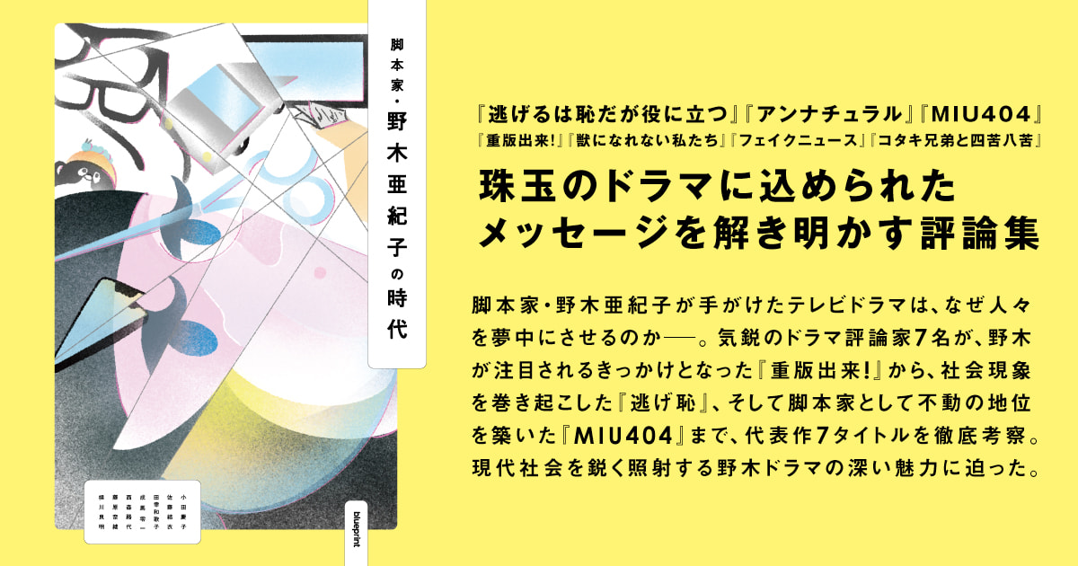 共著「脚本家・野木亜紀子の時代」が発売
