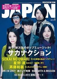RO_JAPAN201305