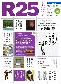 r25_20130404