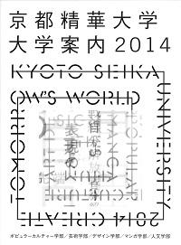 seika2014