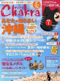 Chakra43