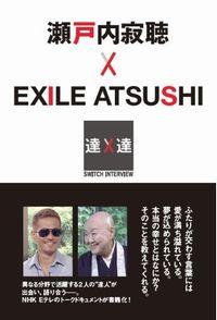 jakucho-atshushi