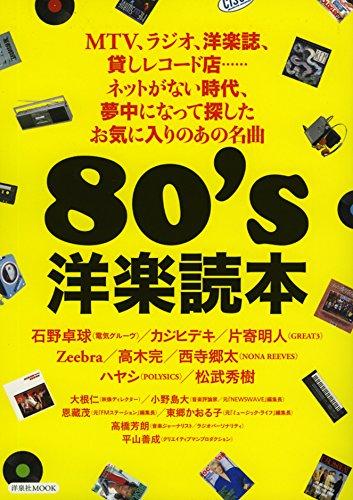 80s洋楽読本