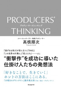 PRODUCERS' THINKING